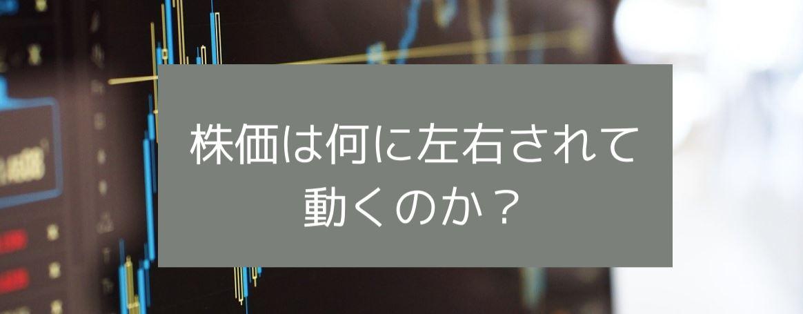 株価は何に左右されて動くのか? サムネイル