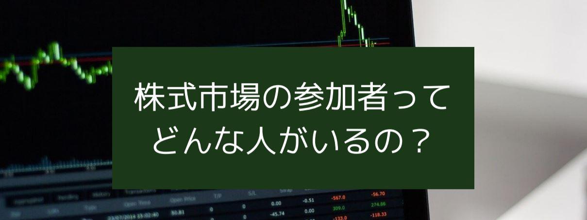株式市場の参加者ってどんな人がいるの? サムネイル