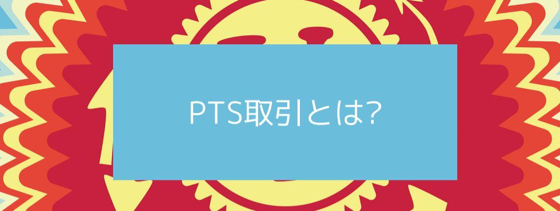 PTS取引とは? サムネイル