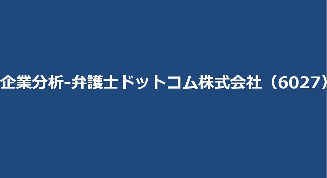 企業分析-弁護士ドットコム株式会社(6027)