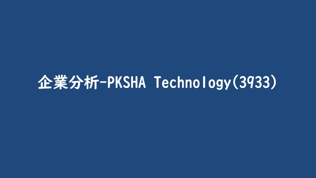 株価 テクノロジー パーク シャ