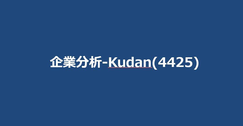 企業分析-Kudan(4425) サムネイル