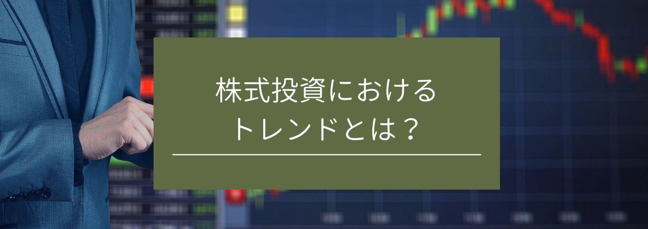 株式投資におけるトレンドとは? サムネイル