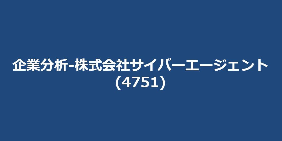 企業分析-サイバーエージェント(4751)