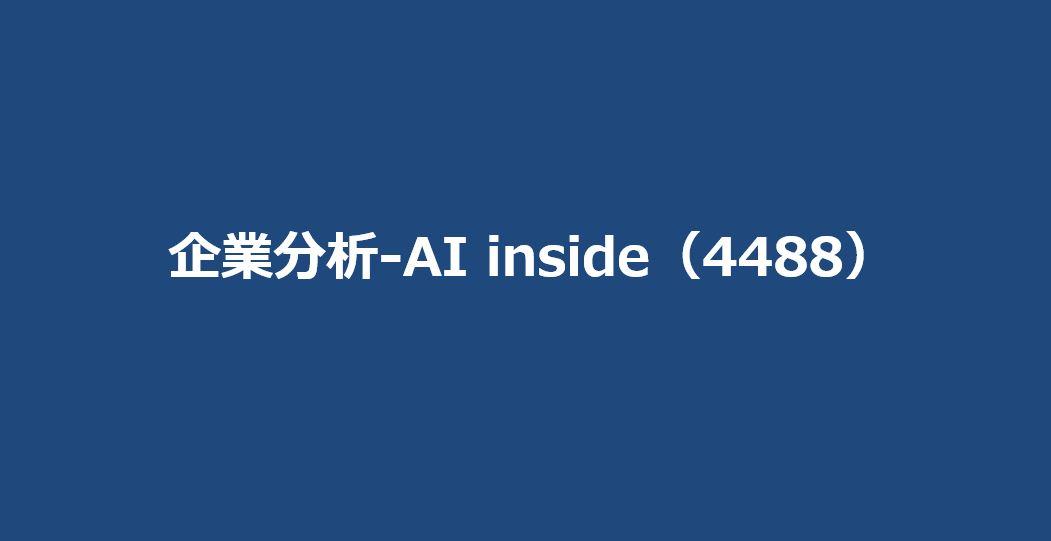 企業分析-AI inside(4488) サムネイル