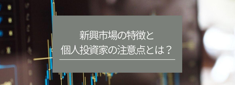 新興市場の特徴と個人投資家の注意点とは? サムネイル