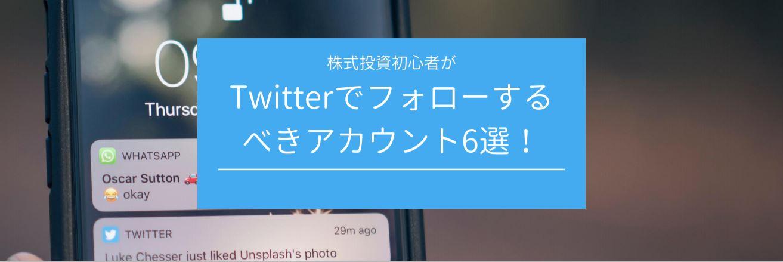 株式投資初心者がTwitterでフォローするべきアカウント6選