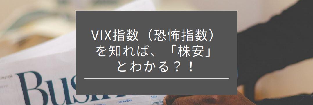 VIX指数(恐怖指数)を知れば、「株安」とわかる?! メイン画像