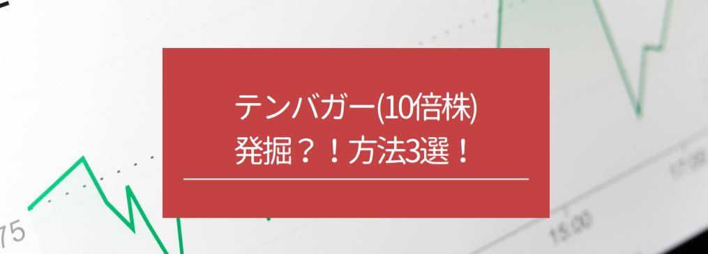 テンバガー(10倍株)発掘?!方法3選! サムネイル