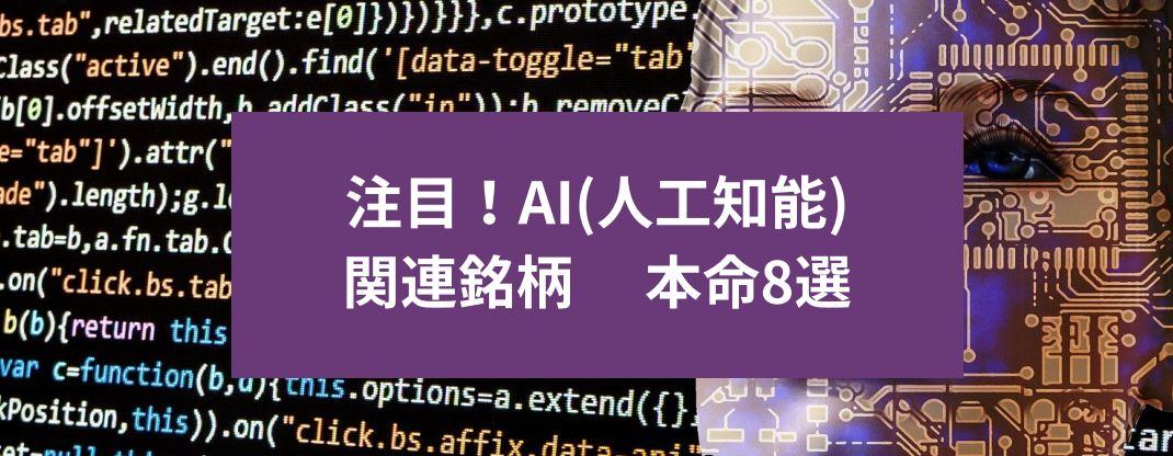 注目!AI(人工知能)関連銘柄 本命8選 サムネイル