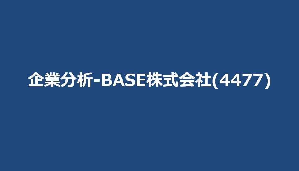 企業分析-BASE株式会社(4477) メイン