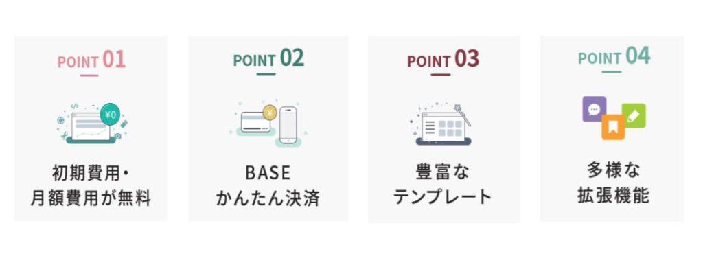 企業分析-BASE株式会社 画像3