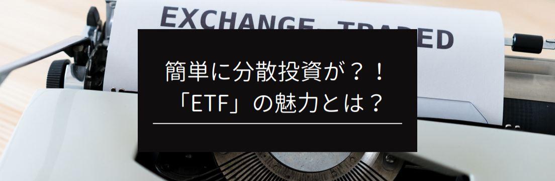 簡単に分散投資が?!「ETF」の魅力とは? サムネイル