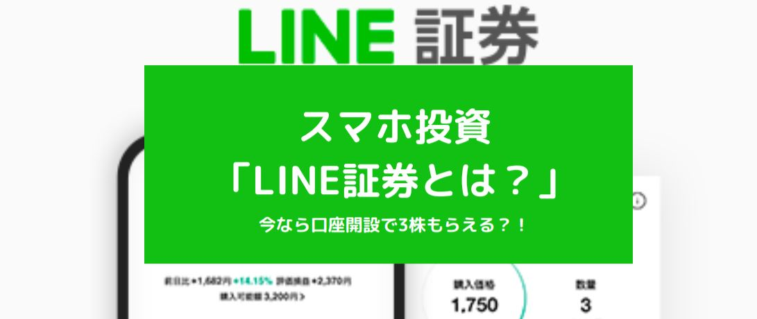 人気!?スマホ投資「LINE証券」とは? サムネイル
