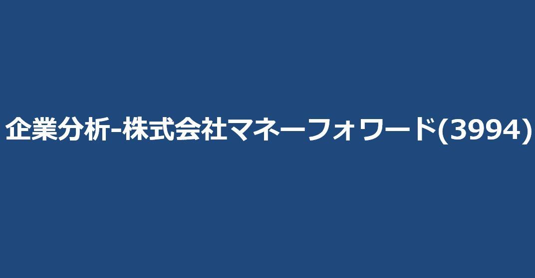 企業分析-株式会社マネーフォワード(3994) -サムネイル