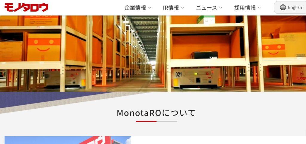 企業分析-株式会社MonotaRO(モノタロウ-3064)画像1