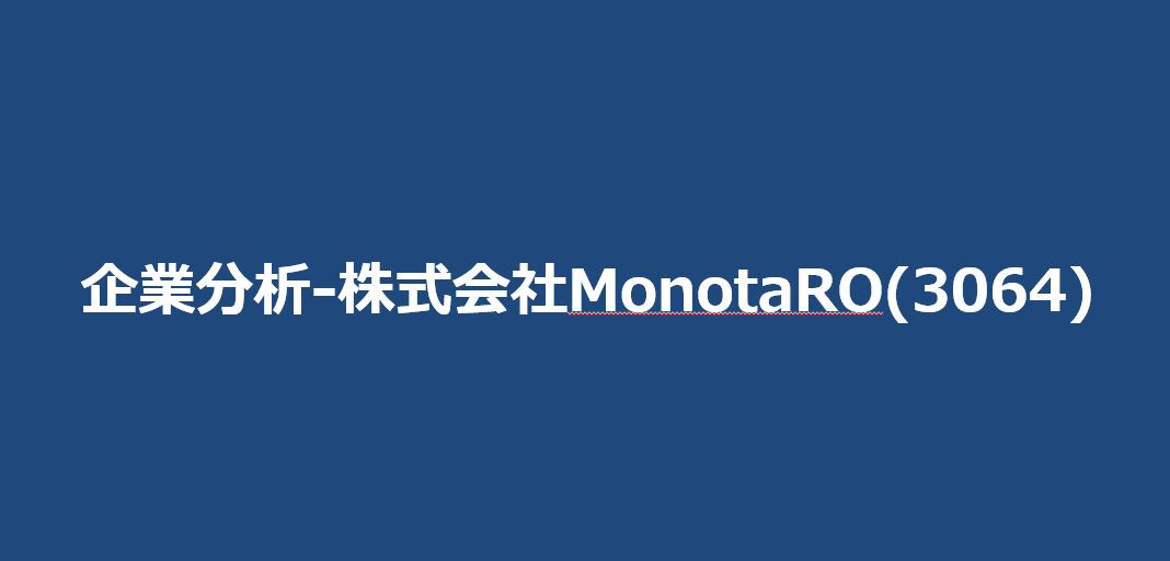 企業分析-株式会社MonotaRO(モノタロウ-3064)サムネイル
