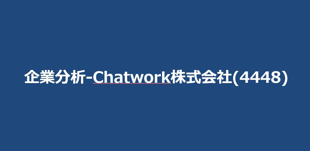 企業分析-Chatwork株式会社(4448) サムネイル