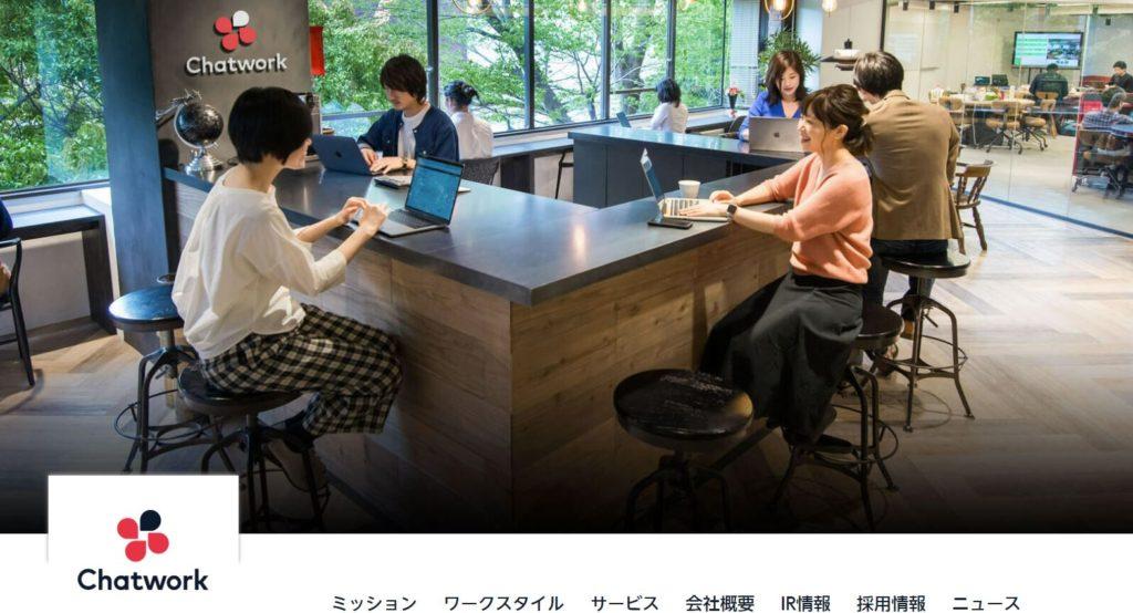 企業分析-Chatwork株式会社(4448) 画像1