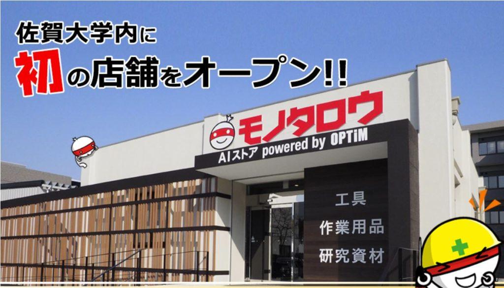 企業分析-株式会社MonotaRO(モノタロウ-3064)画像5