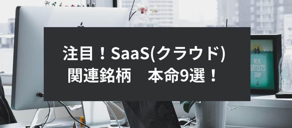 注目!SaaS(クラウド)関連銘柄 本命9選! サムネイル