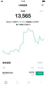20代から株式投資を始めるならLINE証券?!画像2