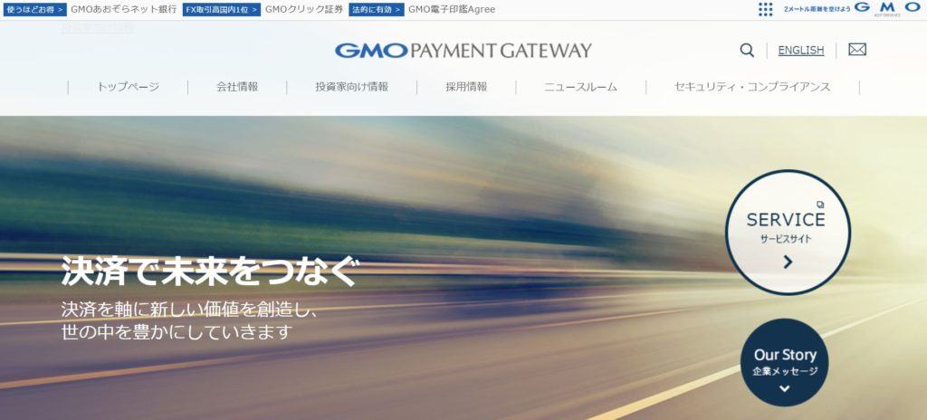 企業分析-GMOペイメントゲートウェイ株式会社(3769) 画像1