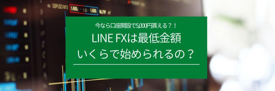 LINE FXは最低金額いくらで始められるの? サムネイル