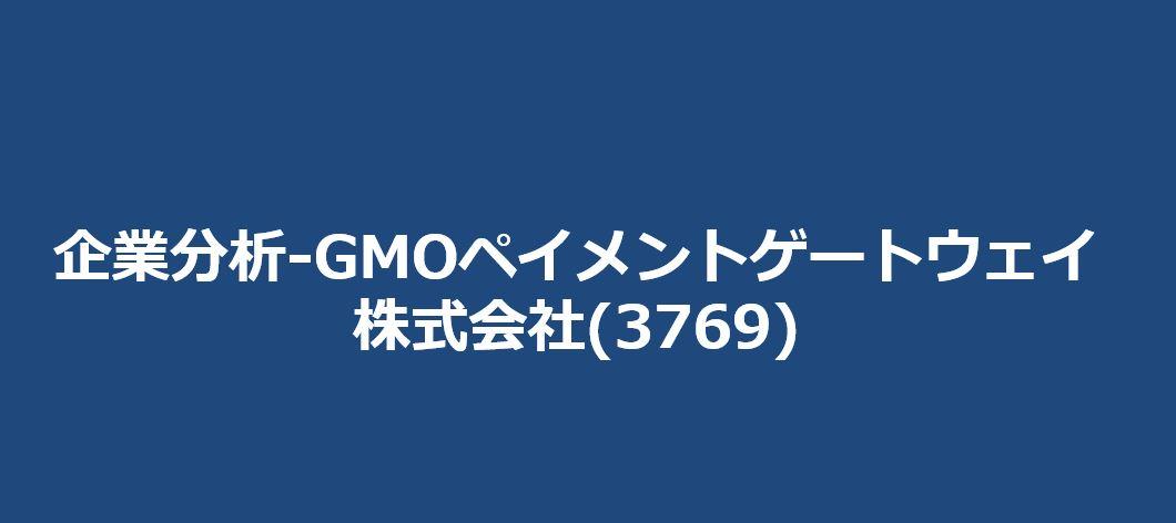 企業分析-GMOペイメントゲートウェイ株式会社(3769) サムネイル