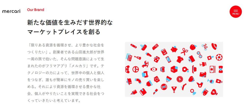 企業分析-株式会社メルカリ(4385) 画像1