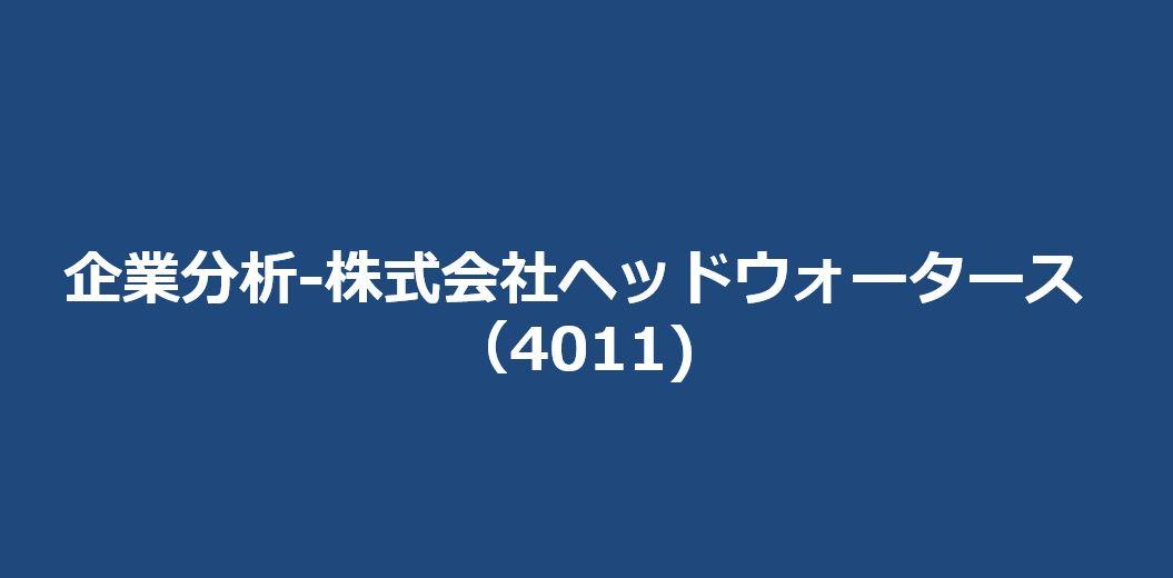 企業分析-株式会社ヘッドウォータース(4011) サムネイル