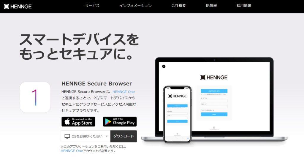 企業分析-HENNGE株式会社(4475) 画像10