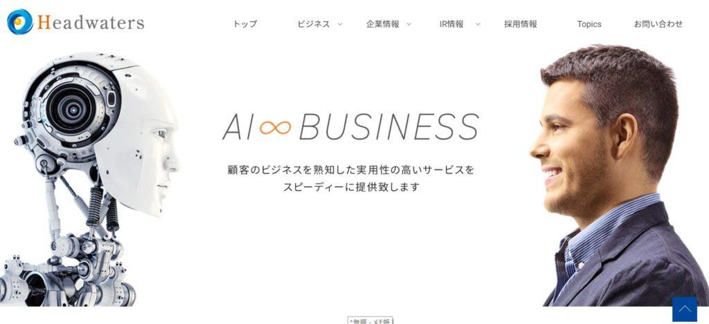 企業分析-株式会社ヘッドウォータース(4011) 画像1