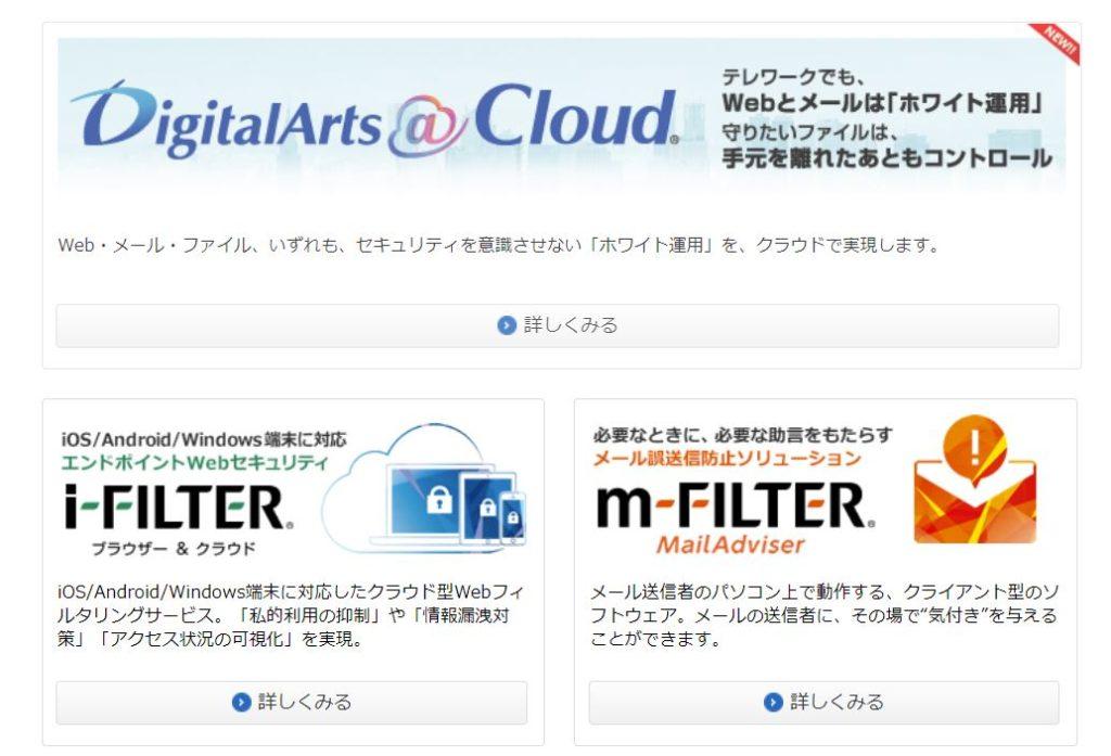 企業分析-デジタルアーツ株式会社(2326) 画像3
