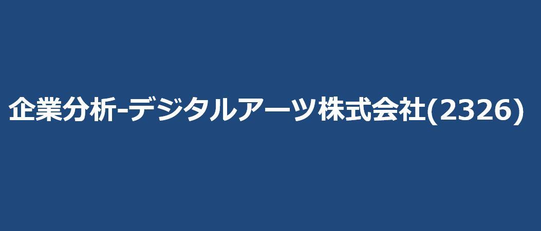 企業分析-デジタルアーツ株式会社(2326) サムネイル