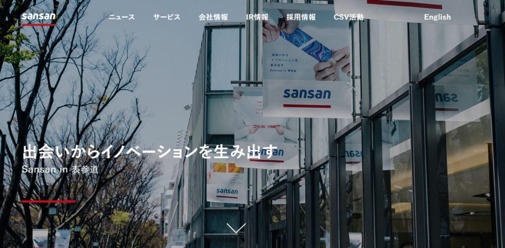 企業分析-Sansan株式会社(4443) 画像1