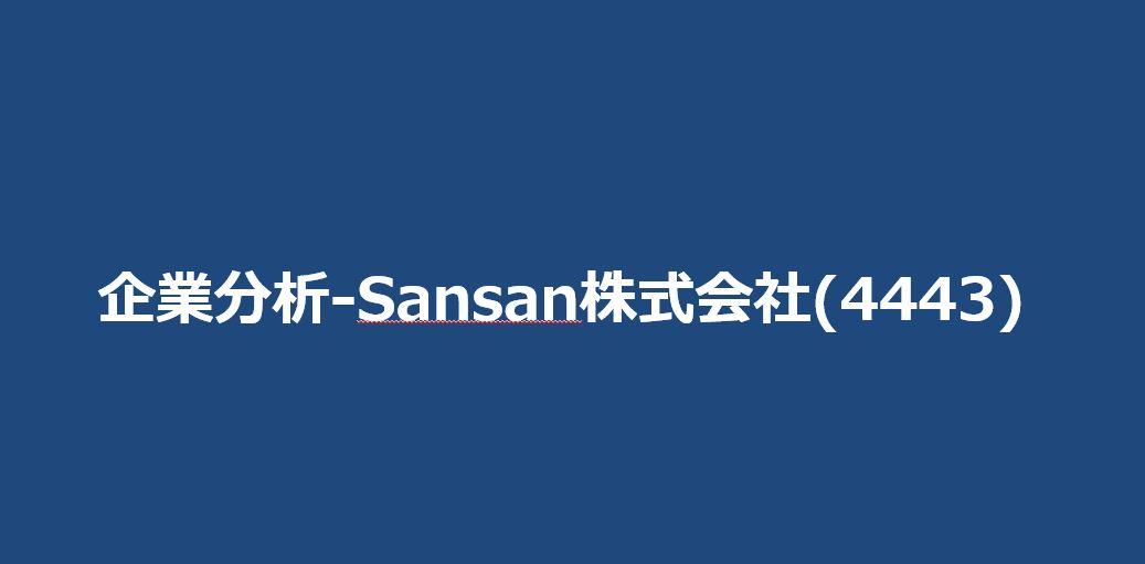 企業分析-Sansan株式会社(4443) サムネイル