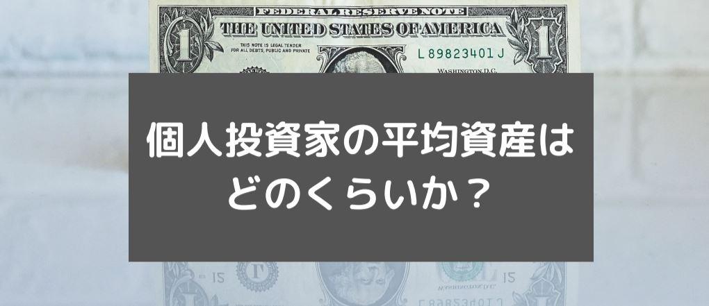 個人投資家の平均資産はどのくらいか? サムネイル