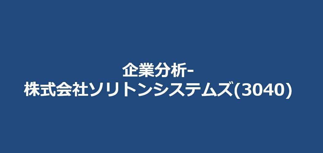 企業分析-株式会社ソリトンシステムズ(3040) サムネイル