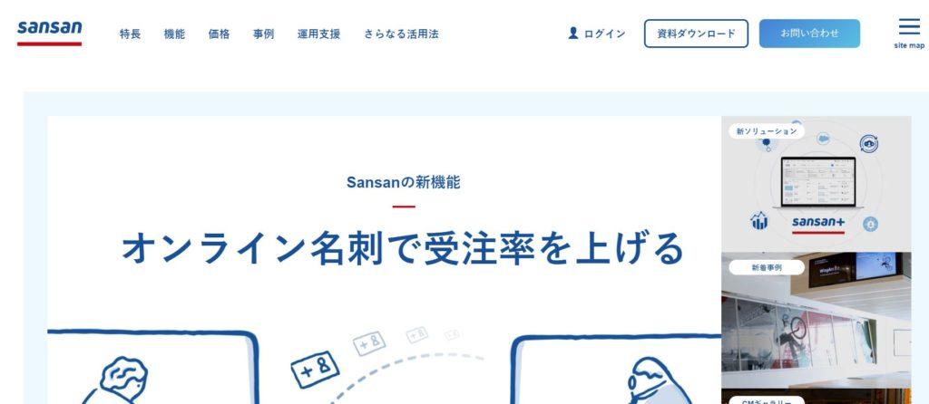 企業分析-Sansan株式会社(4443) 画像2