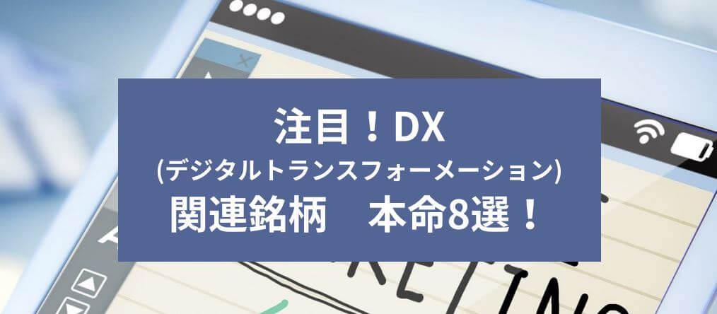 注目!DX(デジタルトランスフォーメーション)関連銘柄本命8選! サムネイル