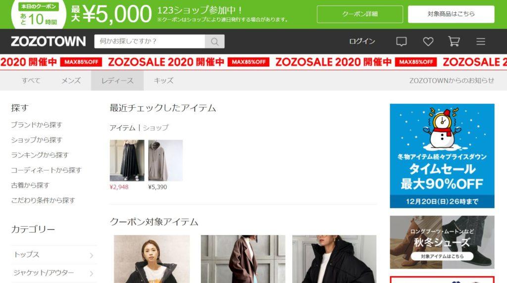企業分析-株式会社ZOZO(3092)  画像2