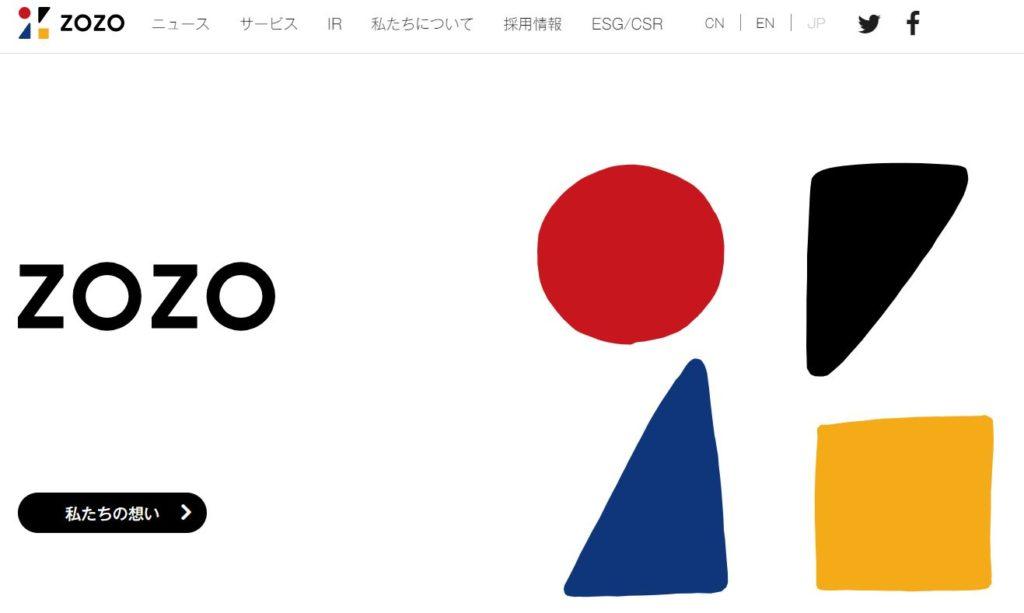 企業分析-株式会社ZOZO(3092)  画像1