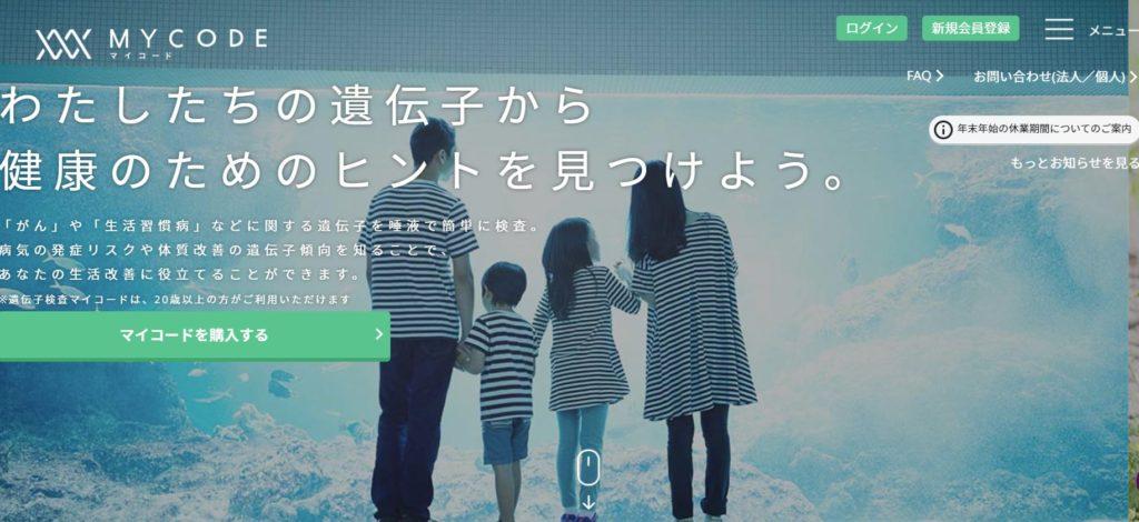 企業分析-株式会社ディー・エヌ・エー(2432) 画像7
