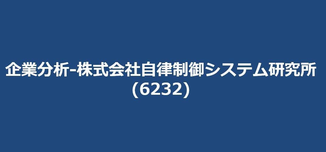 企業分析-株式会社自律制御システム研究所(6232) サムネイル 株価