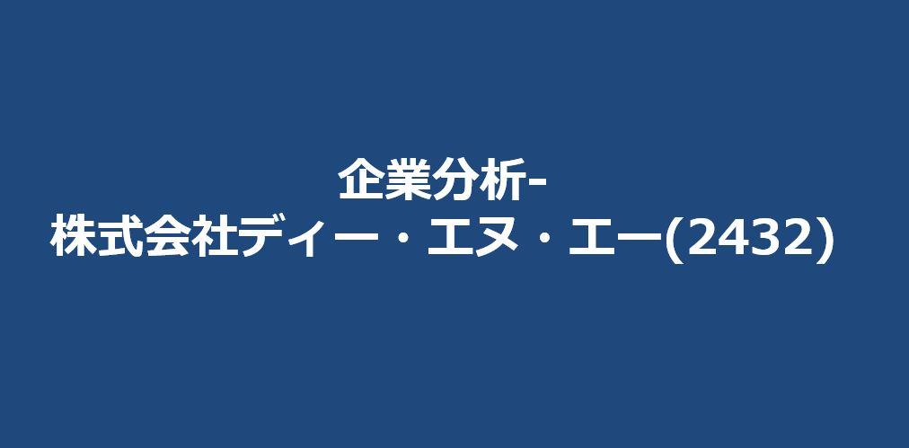 企業分析-株式会社ディー・エヌ・エー(2432) サムネイル