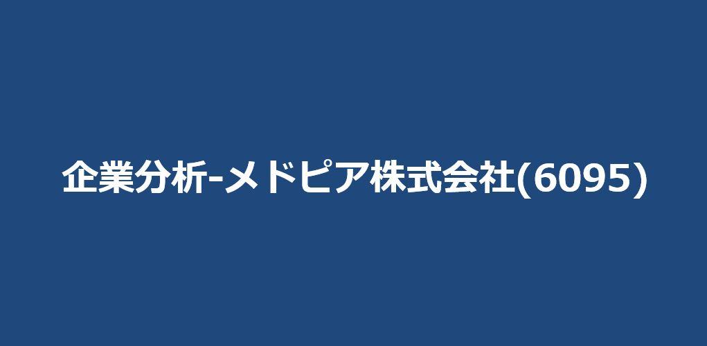 企業分析-メドピア株式会社(6095) サムネイル
