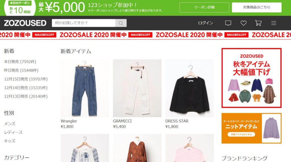 企業分析-株式会社ZOZO(3092)  画像8