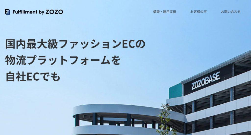 企業分析-株式会社ZOZO(3092)  画像10