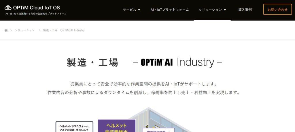 企業分析-株式会社オプティム(3694) 画像8